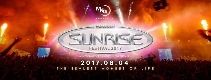 WELCOME to SUNRISE FESTIVAL 2017 MONGOLIA™
